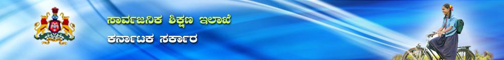 Karnataka TET Exam 2018 – Apply Online for Karnataka Teacher Eligibility Test