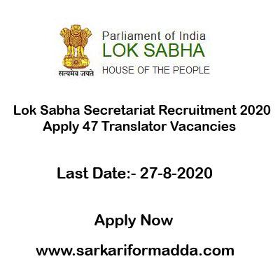 Lok-Sabha-Secretariat-Recruitment