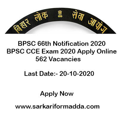 BPSC CCE Exam 2020 Apply Online